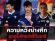 ดาวดวงใหม่ฟุตบอลไทย